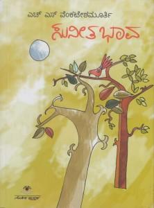 suneeta bhaava
