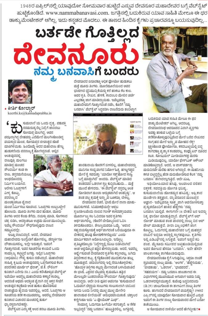 Nammabanavasi-Kannadaprabha report