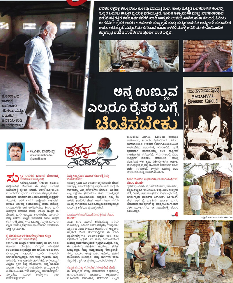 prasanna-interview-kp_