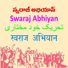 swaraj abhiyan