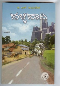 Halli Haadi Book cover page Scaned copy