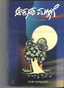 savita book1