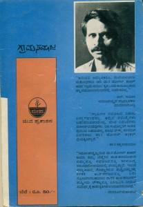 gramaswaraj2
