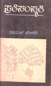 rahamat book