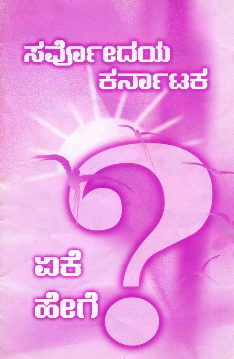 sarvoodaya-cover1